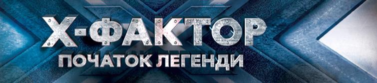 Владимир Ткаченко в проекте Х-фактор